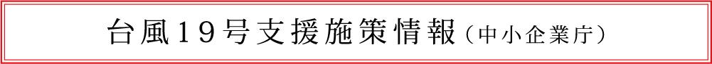 台風19号支援施策情報(中小企業庁)