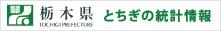 栃木県 とちぎの統計情報