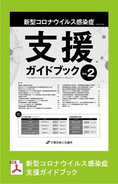 新型コロナウイルス感染症支援ガイドブック