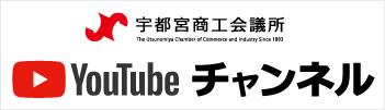 宇都宮商工会議所YouTube