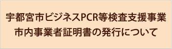 宇都宮市ビジネスPCR等検査支援事業 市内事業者証明書の発行について