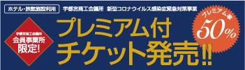 ホテル・旅館施設利用プレミアム付チケット