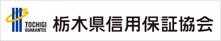 栃木県信用保証協会